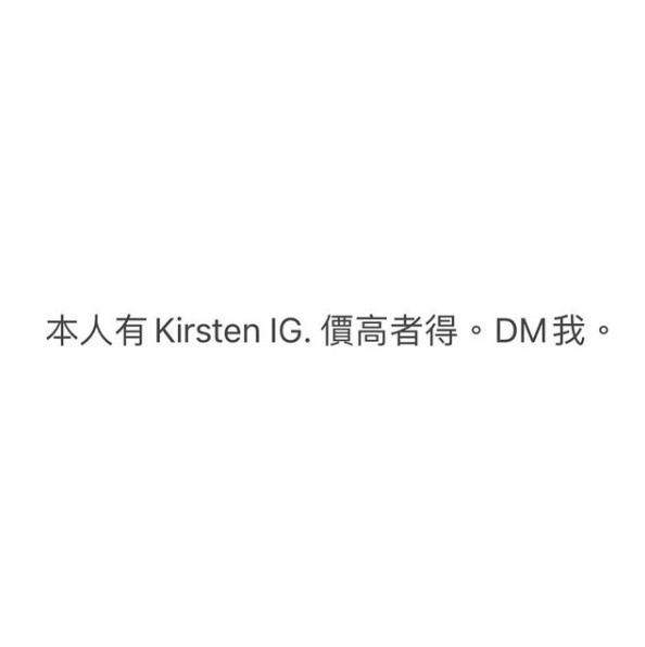 林作表示佢有Kristen個人IG:「價高者得,DM我」。