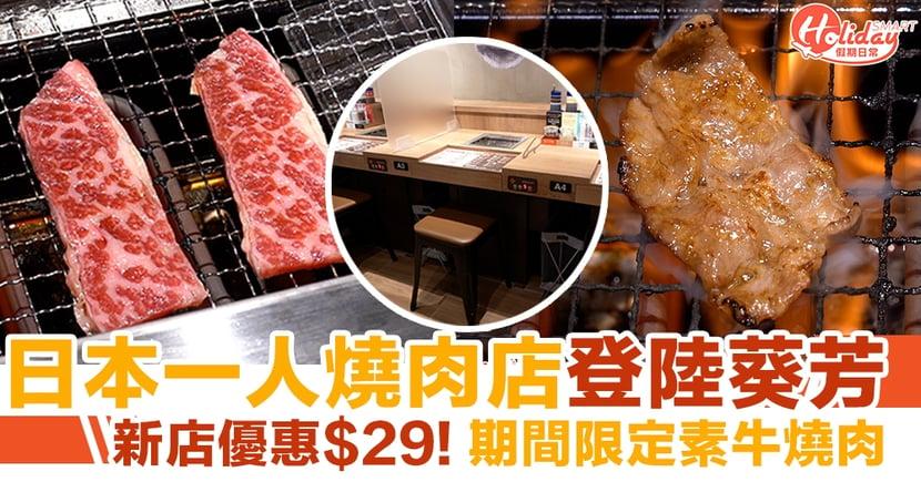 日本燒肉Like登陸葵芳!新店優惠$29一人燒肉+期間限定素牛燒肉
