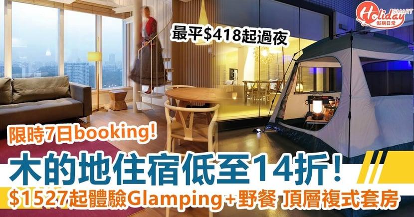 【限時優惠】木的地酒店住宿優惠低至14折!$1527起體驗Glamping、野餐、入住頂層複式套房