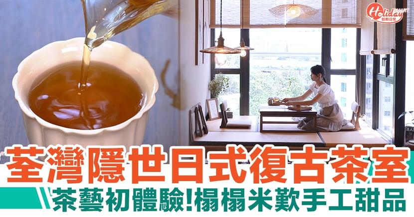 荃灣美食|荃灣隱世日式復古茶室 茶藝初體驗!榻榻米歎手工甜品