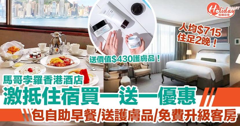 馬哥孛羅香港酒店激抵住宿買一送一優惠!人均$715住足2晚包自助早餐
