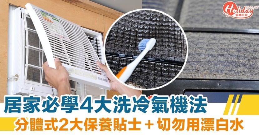 居家必學4大洗冷氣機法!分體式2大保養貼士+切勿用漂白水!