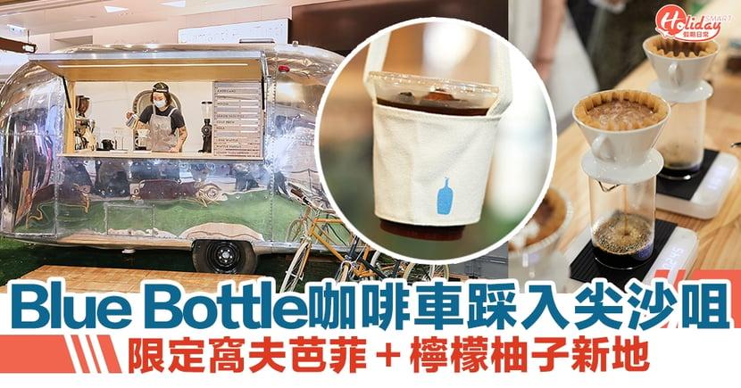 Blue Bottle Coffee咖啡車踩入尖沙咀!限定窩夫芭菲+檸檬柚子新地