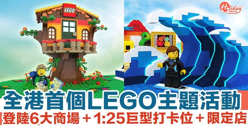 全港首個LEGO主題活動登陸6大商場!1:25巨型打卡位+限定店