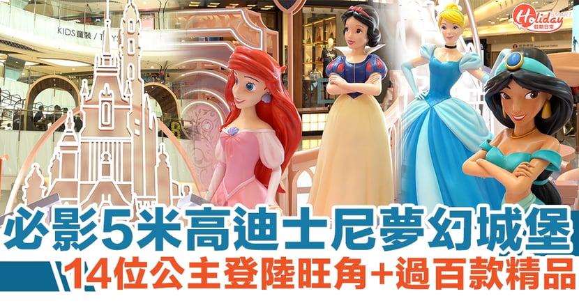 旺角好去處|必影5米高迪士尼夢幻城堡 14位公主登陸旺角+過百款精品