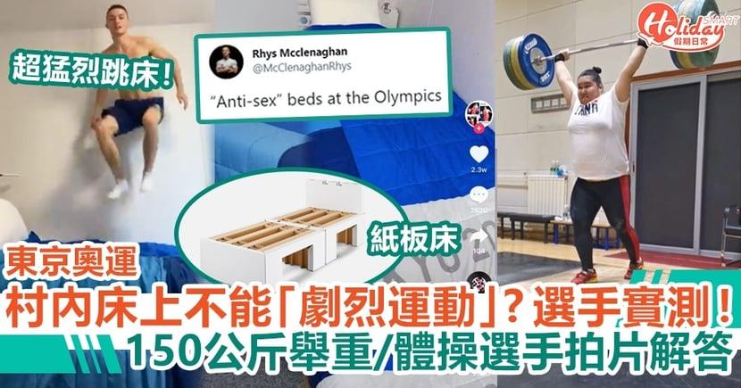 【東京奧運2021】村內紙板床上不能劇烈運動?150公斤舉重/體操選手拍片實測!