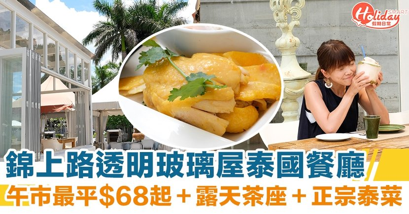 錦上路透明玻璃屋泰國餐廳!午市最平$68起+露天茶座+正宗泰菜