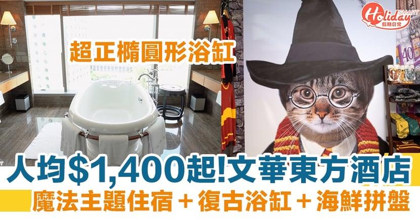 文華東方酒店推魔法主題住宿!人均$1,400起+復古浴缸+海鮮拼盤