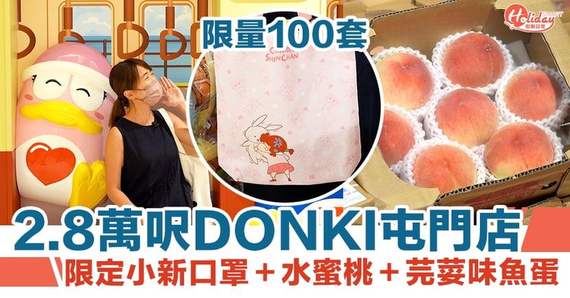 DONKI屯門市廣場2.8萬呎新分店!限定小新口罩+水蜜桃+芫荽魚蛋