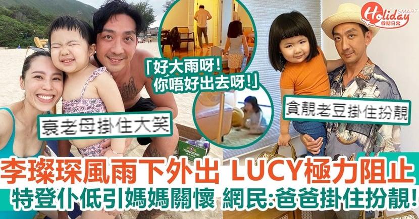李璨琛風雨下外出 LUCY極力阻止 特登仆低引媽媽關懷 網民:爸爸掛住扮靚!
