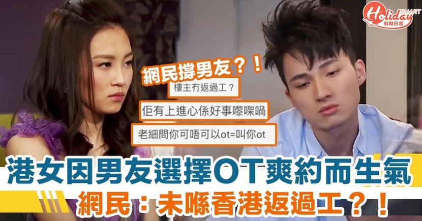 港女因男友選擇OT爽約而生氣 網民:未喺香港返過工?!