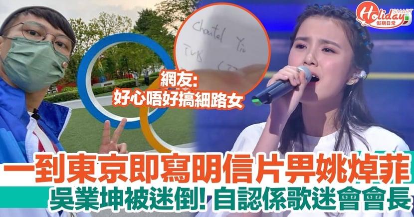 吳業坤採訪東京奧運一到埗即寫明信片畀姚焯菲!網友:好心唔好搞啲細路女