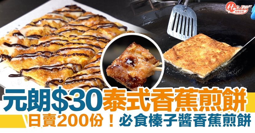 元朗美食 元朗$30泰式香蕉煎餅 日賣200份!必食榛子醬香蕉煎餅