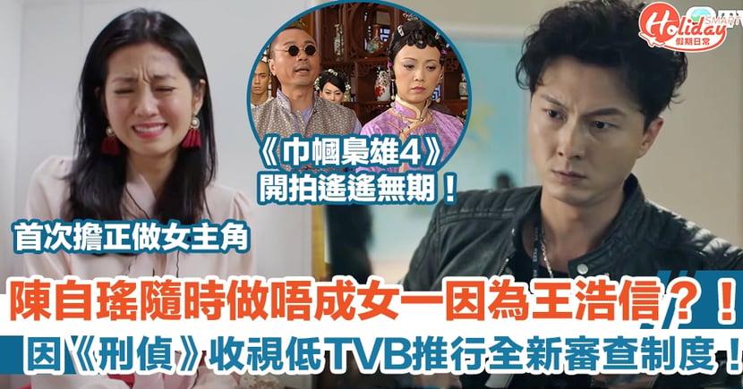 TVB 推行全新審查制度! 因王浩信主演劇集收視低迷隨時連累陳自瑤做唔成女一?!