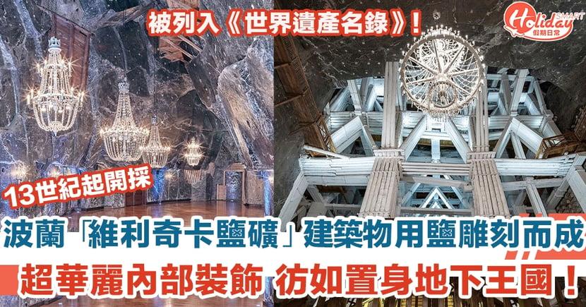 波蘭「維利奇卡鹽礦」建築物用鹽雕刻而成 超華麗內部裝飾 彷如置身地下王國!