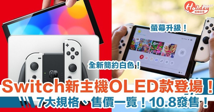 【Nintendo Switch】全新主機OLED款登場!7大規格、售價一覽!10.8發售!