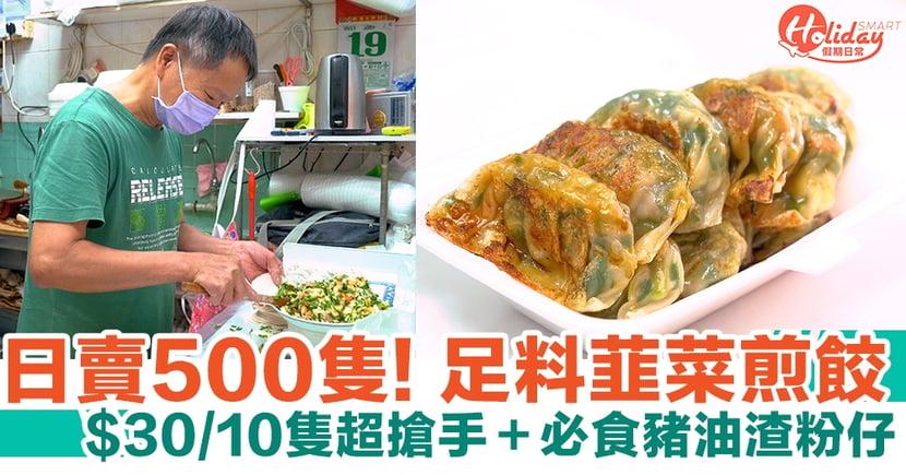 寶琳美食|寶琳良記足料韮菜煎餃日賣500隻!必食豬油渣粉仔