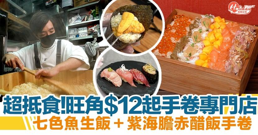 旺角美食|旺角$12起手卷專門店!七色魚生飯+紫海膽赤醋飯手卷