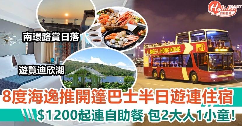 8度海逸酒店推開篷巴士半日遊+住宿連自助餐 只需$1200起包2大人1小童!