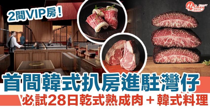 灣仔美食|灣仔首間韓式扒房貊炙!必試28日乾式熟成肉+韓式料理