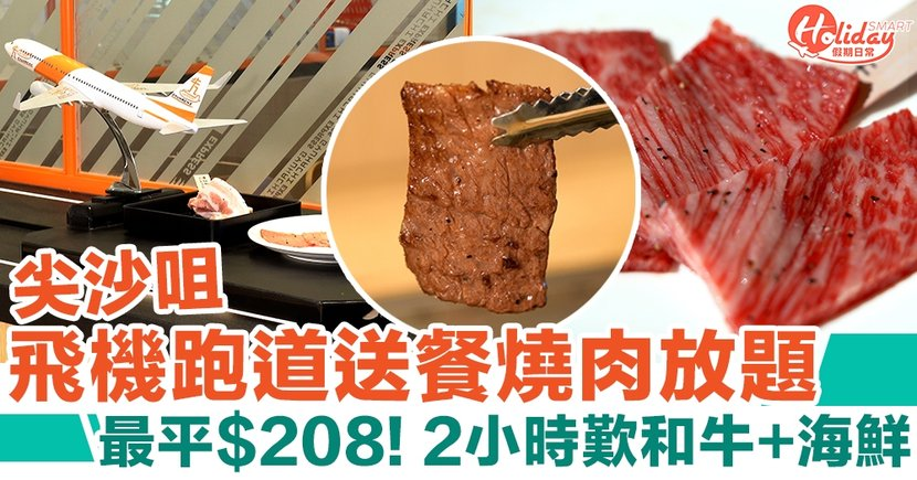 牛八Express燒肉放題店!首間飛機跑道自動送餐!最平$208歎和牛