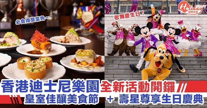 迪士尼Fans召集~「皇室佳釀美食節」開鑼!加生日壽星尊享超驚喜禮遇~