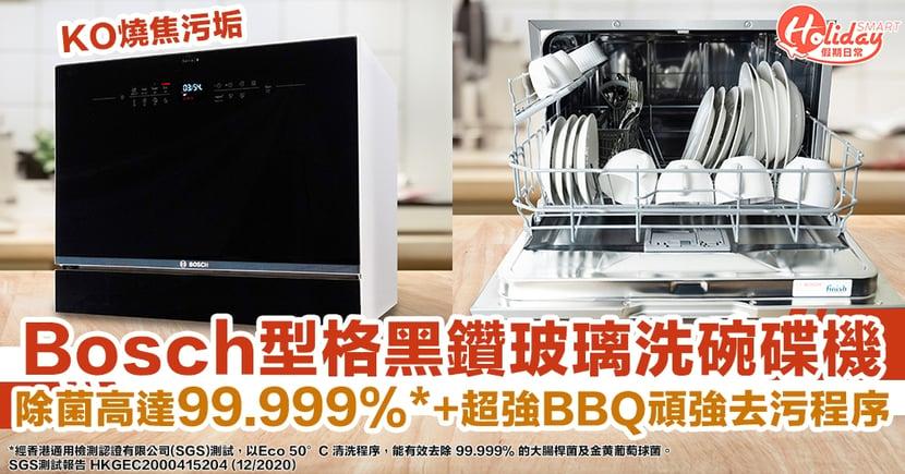 輕鬆KO頑固碗碟污漬油垢!超專業廚房法寶Bosch「黑鑽玻璃桌面式洗碗碟機」,99.999%* 去除細菌超高效~