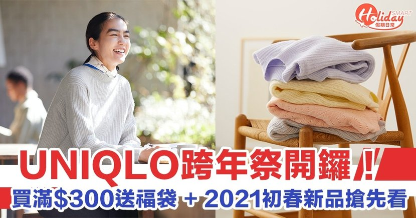 UNIQLO跨年祭開鑼!買滿$300即送新年福袋/2021初春新品公開/2大必到打卡熱點
