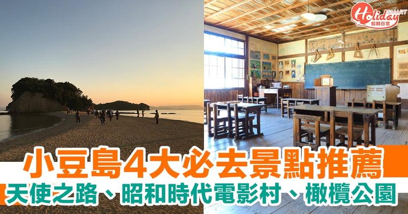 【日本四國】小豆島4大必去景點推薦!一日只出現2次天使之路、昭和時代電影村