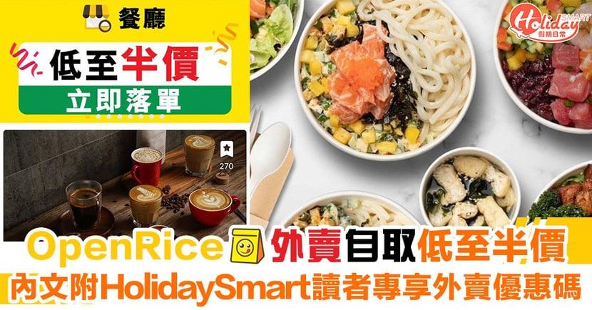 【小編實測】OpenRice外賣自取超方便!精選餐廳低至半價!HolidaySmart讀者專享外賣優惠碼 + 多款信用卡優惠