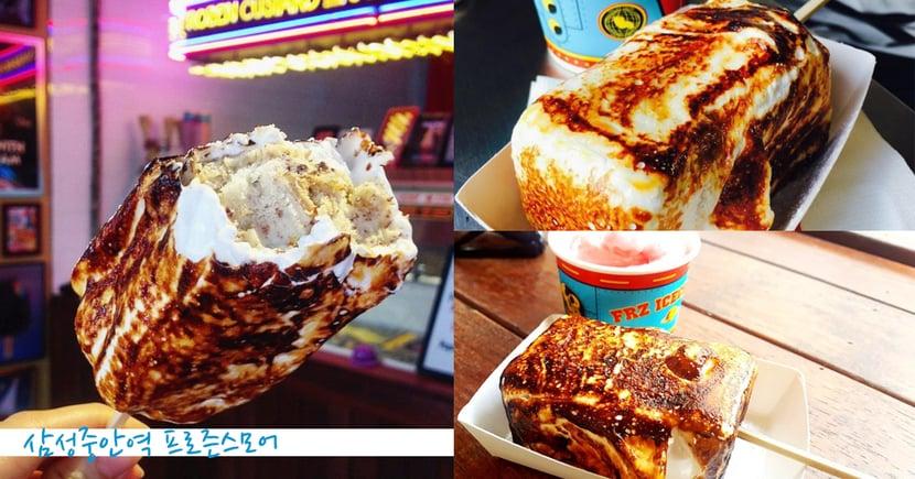 棉花糖與冰淇淋的夢幻組合...江南三成洞必吃甜點!脆脆甜甜超想咬一口!