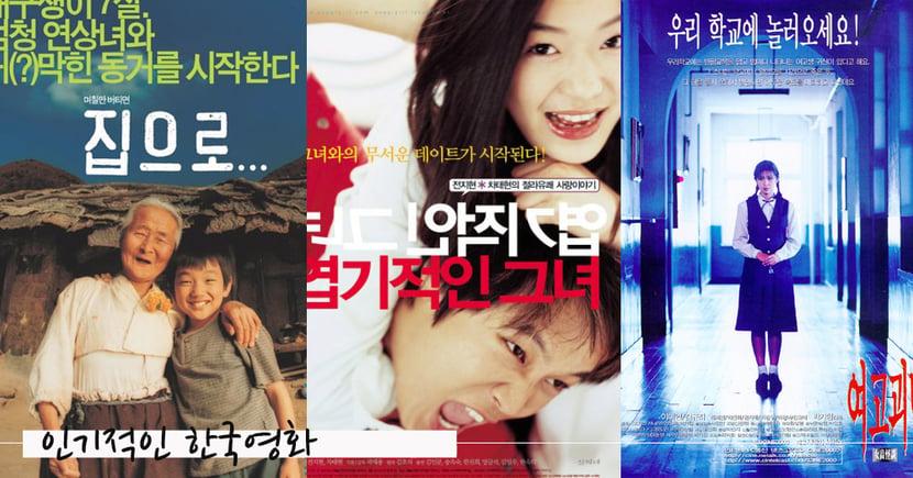 經典中的經典!7部不能錯過的超人氣韓國電影!