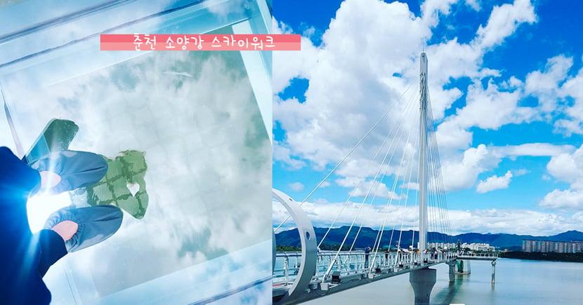 讓你心曠神怡!仿佛走在水上⋯韓國最新景點「昭陽江Sky Walk」!