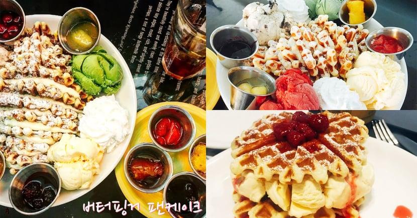 一起分享更開心!首爾江南站量多又好吃的超大份窩夫「Butter Finger」~