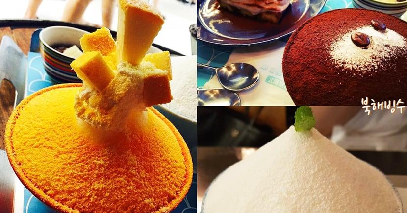 韓國人就是熱愛起司~吃冰也一樣!首爾起司雪花冰店「북해빙수」