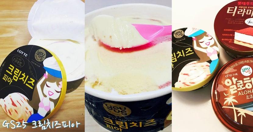 停止不了的起司熱潮~韓國人熱捧的杯裝濃郁起司口味冰淇淋!