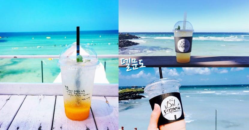 心情全都放鬆了~就是要到濟州島感受海天一色的風景、呷一口海邊的咖啡~