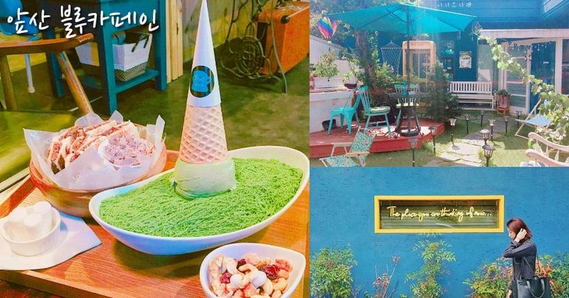 在歐陸風小店享受抹茶冰~大邱Blue Cafein給你一個夢幻的下午時光!