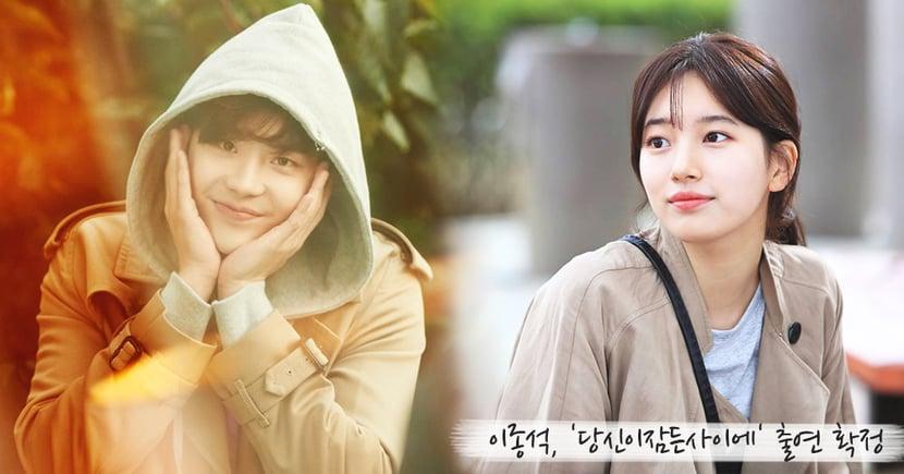 同時段競爭對手有望合拍新劇~李鍾碩確定出演《當你沉睡時》!或跟SUZY演對手戲!