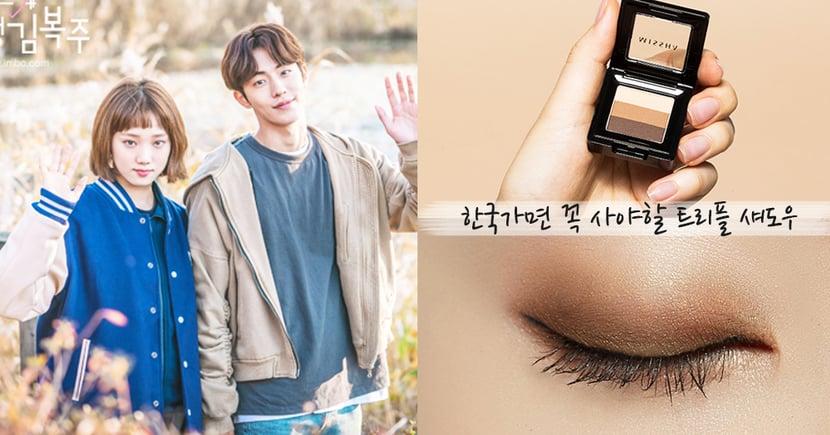 去韓國不能錯過的高CP值三色眼影!一盒就可以化出福珠的眼妝~那就可以見到俊亨了嗎!