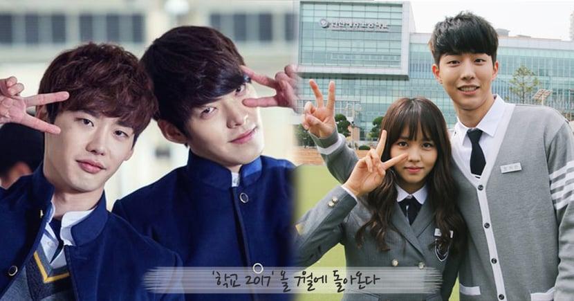 KBS《學校》系列快將回歸!《學校2017》預計7月開播~這次又要捧紅誰啦~