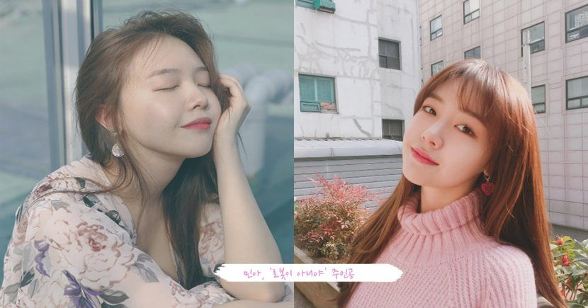《美女孔心》事隔一年,Girl's Day珉雅有望出演MBC新水木劇《不是機器人啊》