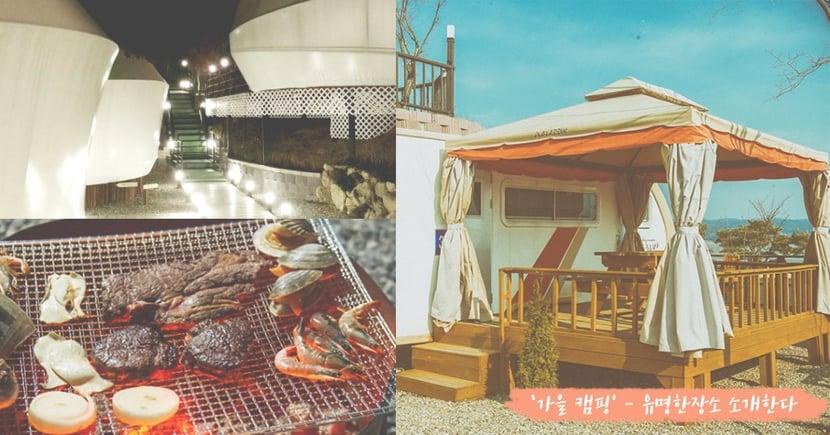 展開秋日治癒之旅吧~韓國4大極美休閒露營營地!感受韓國大自然的魅力~