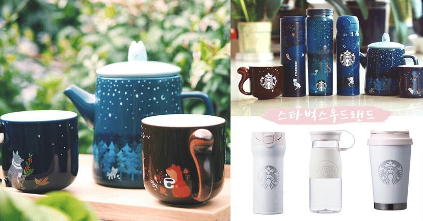 當韓妞也太幸福了吧~韓國星巴克推出「秋天小動物森林」系列,讓你少女心跟著大爆發~