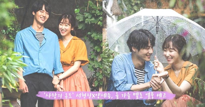 甜蜜值UP~《愛情的溫度》釋出第三輪海報與預告!雨點飄散的浪漫花園氣息讓人好心動啊~