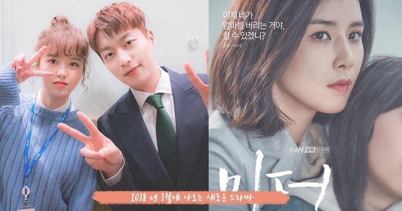 韓劇迷專屬的口袋清單~2018年1月追劇專業指南,大家又最想看哪一套即將上映起ON檔劇?