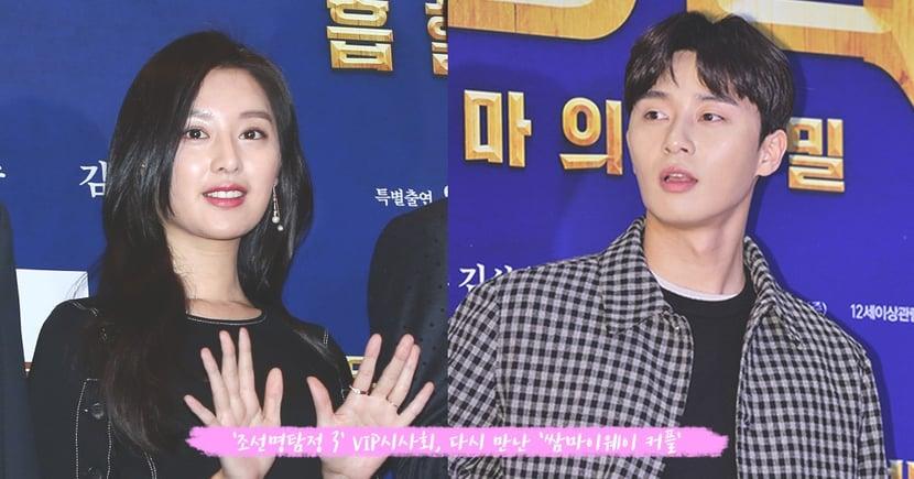 「三流CP」再次相聚!電影《朝鮮名偵探3》舉行VIP試映會,朴敘俊:「為應援金智媛而來。」