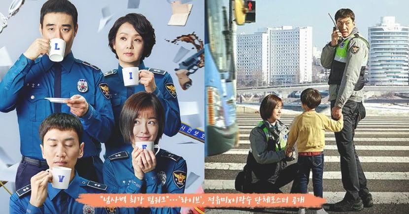 超人性化演繹!《Live》日常瑣事版海報公開,李光洙、鄭有美化身溫暖童心的新警察~