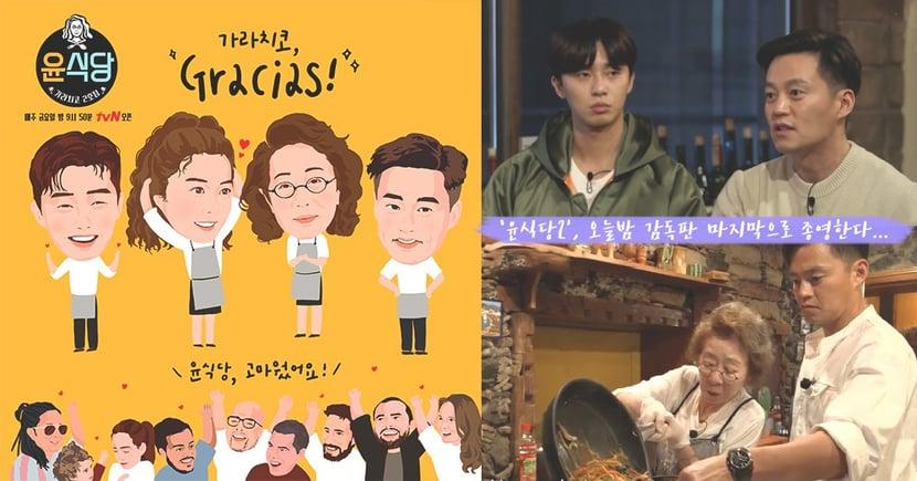 今晚還有更多幕後故事!《尹食堂2》 最終導演版預告公開,與成員們喚起在西班牙的溫馨回憶~