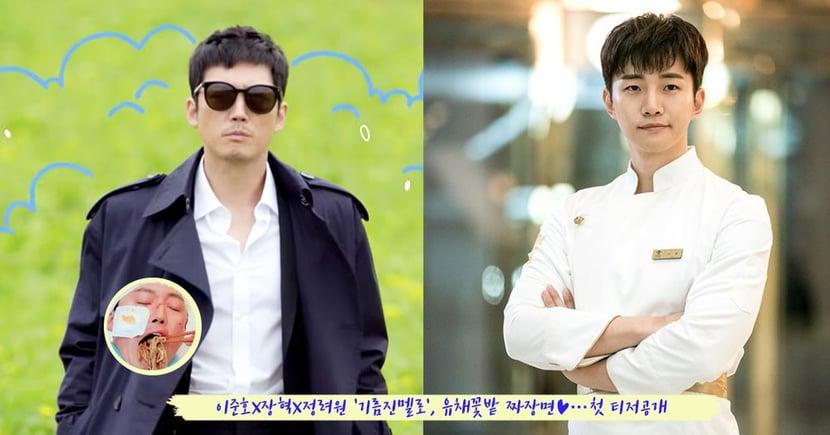 張赫終於以喜劇回歸!《油膩的Melo》和李俊昊的男男戲份爆笑預感,美食搭上愛情很有趣呢~